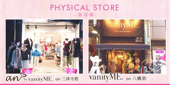 VanityME実店舗