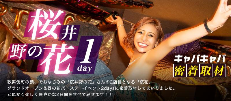 桜井野の花さん桜花グランドオープン&バースデーイベント密着取材