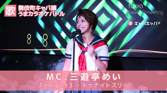 TOKYO Kawaii♡mieeting × きゃばきゃば 歌舞伎町キャバ嬢歌うまバトル
