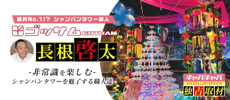 全国のシャンパンタワー制作を手掛けるイベント会社『ゴッサム』