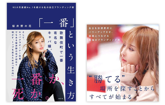 【歌舞伎町】桜井野の花さんインタビュー!!突然発表された「ビジネス本」の出版と、これまた電撃発表の「新店舗オープン」のことをお聞きしました。