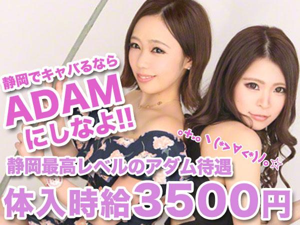 ADAM/静岡画像30897