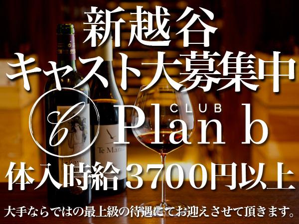 Plan b/南越谷画像32088