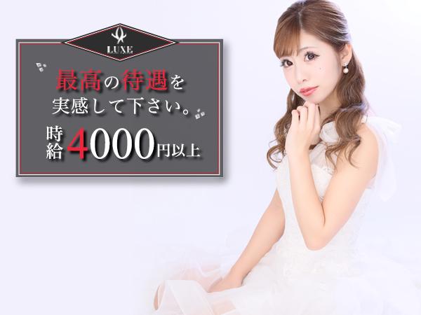 LUXE/町田画像32277