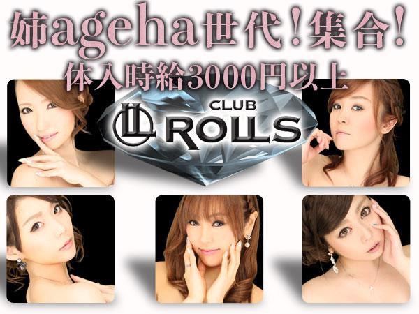 ROLLS/蕨画像32510