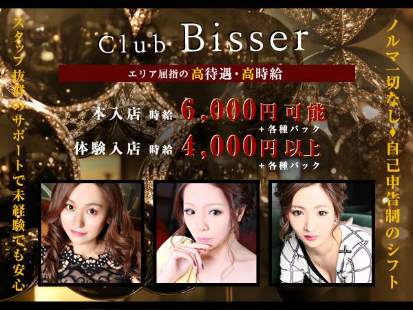 bisser/国分町画像27468