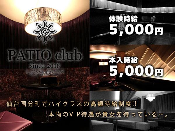 PATIO club/国分町画像27473
