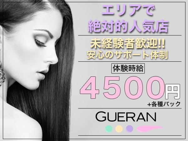 GUERAN/本庄画像27604