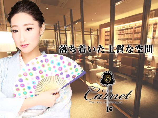 Carnet/すすきの画像28812