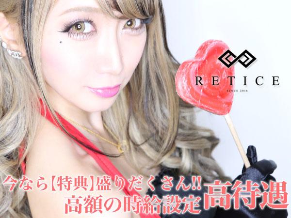 RETICE(朝)/歌舞伎町画像31655
