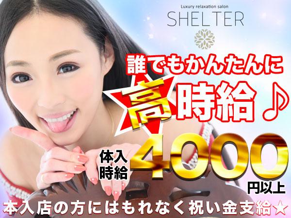 SHELTER(朝)/歌舞伎町画像34641