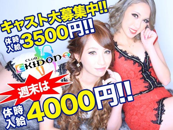 EKIDONA/静岡画像35479