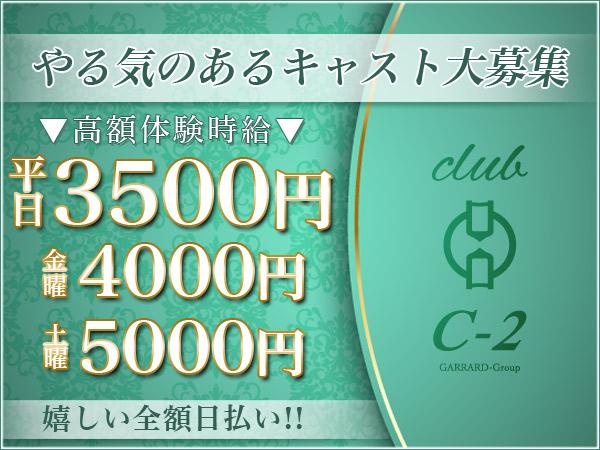club C-2/高崎画像27176