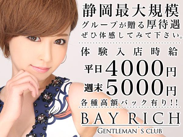 BAYRICH/静岡画像38065