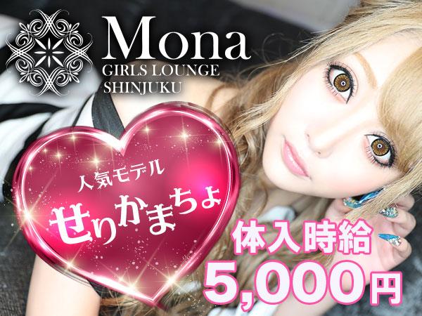 Mona/歌舞伎町画像36046