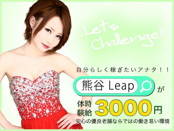 Club Leap/熊谷画像27543