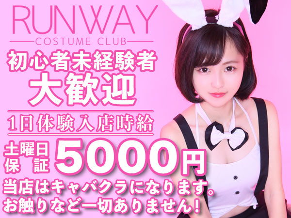 RUNWAY/静岡画像32312