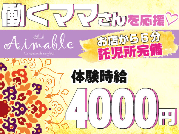 CLUB Aimable/熊谷画像27537