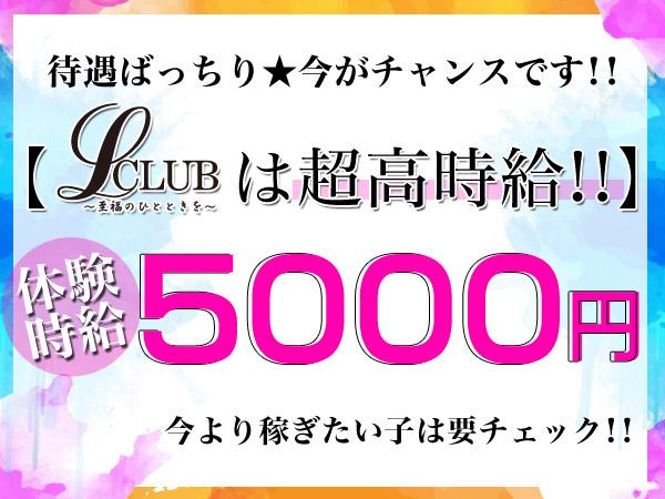 L CLUB/高崎画像33323