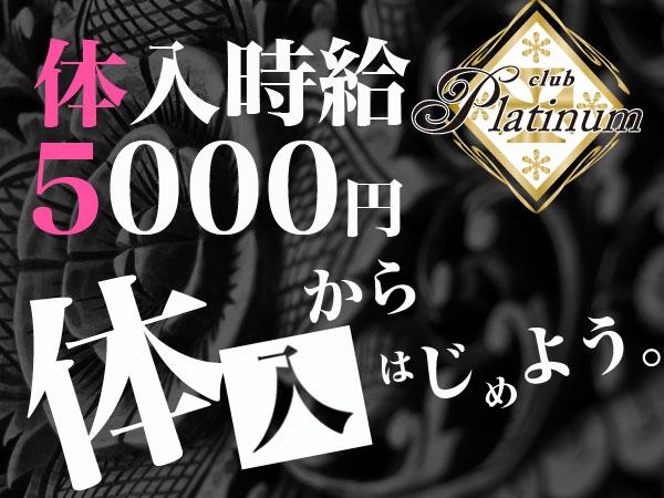 Platinum/川越画像32816