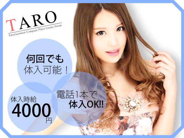 TARO/池袋 - 西口画像32858