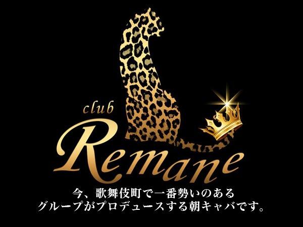 Remane(朝)/歌舞伎町画像34625