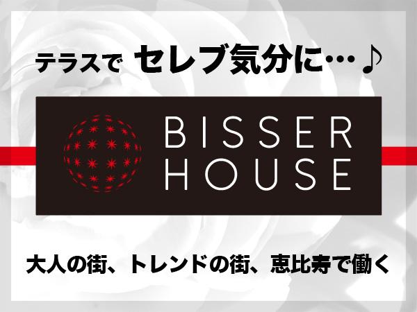 BISSERHOUSE/恵比寿画像30572