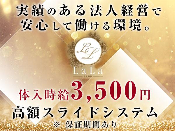LaLa/太田画像27633