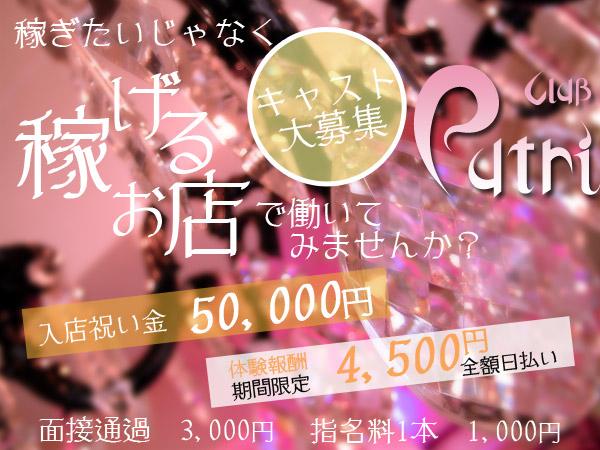 Club Putri/伊勢崎画像28217