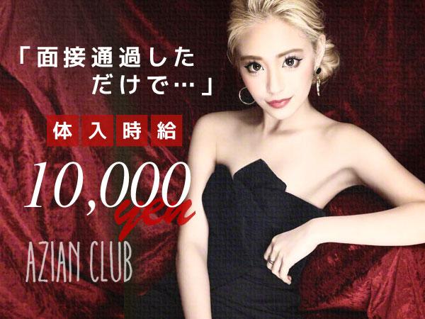 azian club/歌舞伎町画像35852