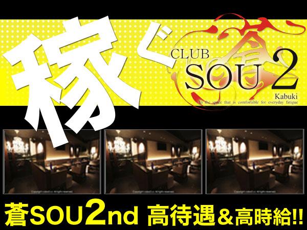 蒼 SOU-2-(昼)/歌舞伎町画像32622