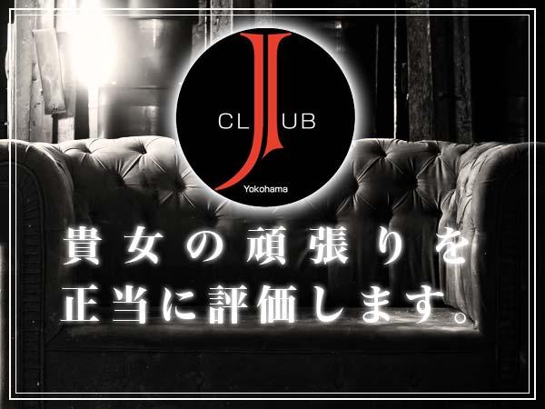 JCLUB/横浜画像31331