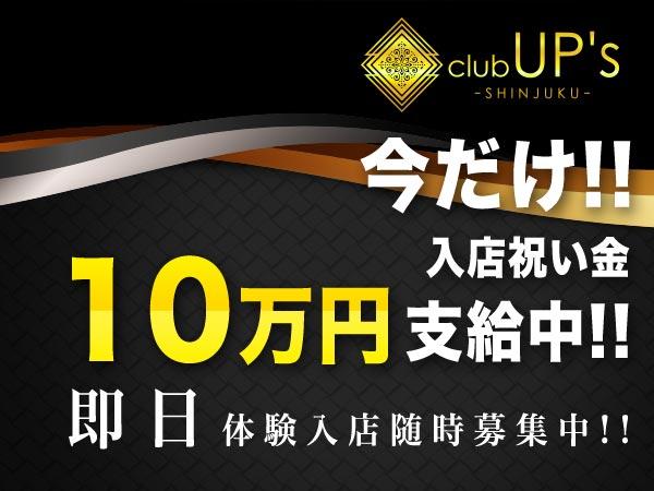 UP's/歌舞伎町画像35972