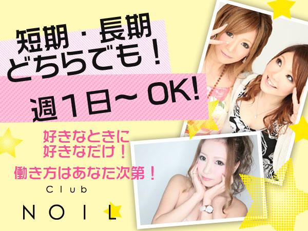 NOIL/大宮画像30999