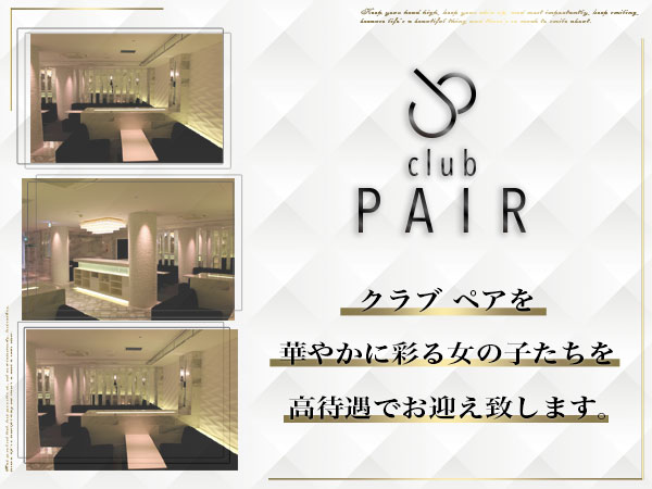 PAIR/ミナミ画像30495