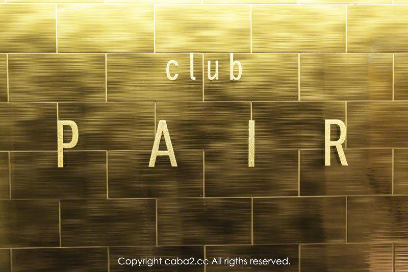 PAIR/ミナミ画像30500