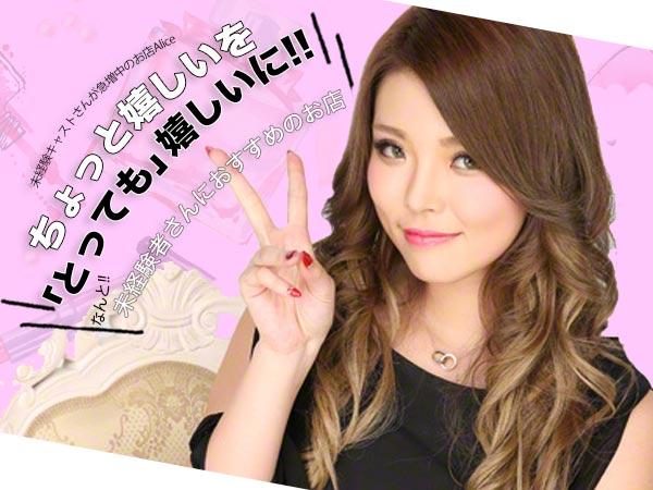 ALICE/梅田画像22241