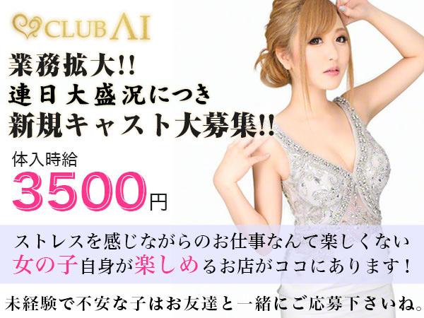 CLUB AI/太田画像32482