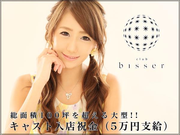 bisser/池袋 - 東口画像27947