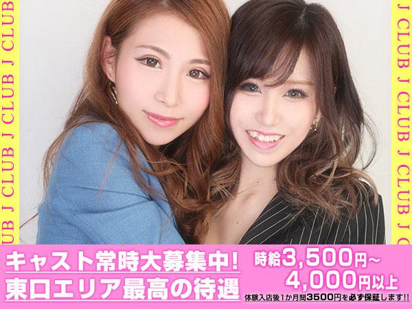 J CLUB/宇都宮-東口画像38114