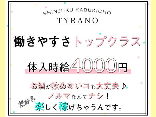 TYRANO/歌舞伎町画像27346