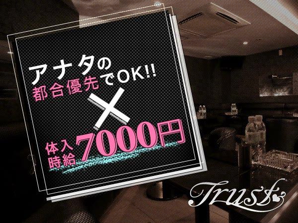 Trust/歌舞伎町画像35990