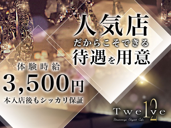Twelve/宇都宮-東口画像29443