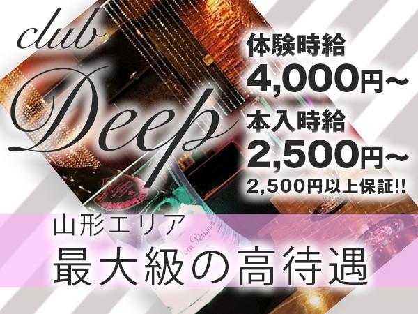 Deep/山形画像96748