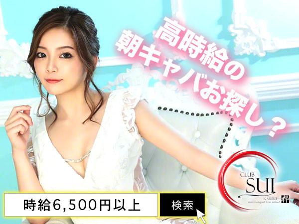 粋(昼)/歌舞伎町画像40490