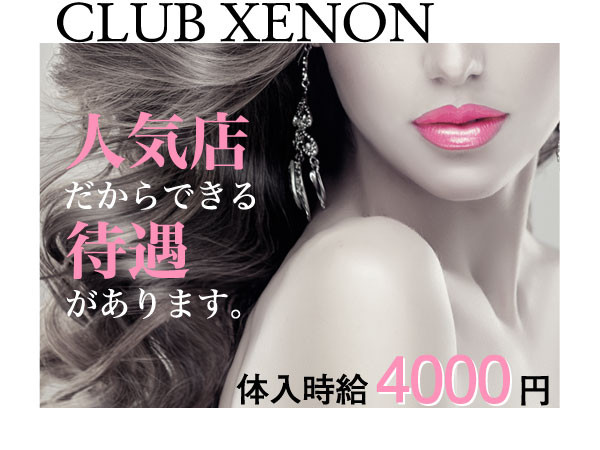 XENON/歌舞伎町画像51262