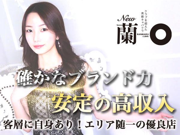 蘭◯/歌舞伎町画像59918