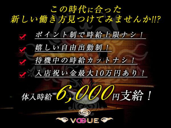 VOGUE/水戸画像79954