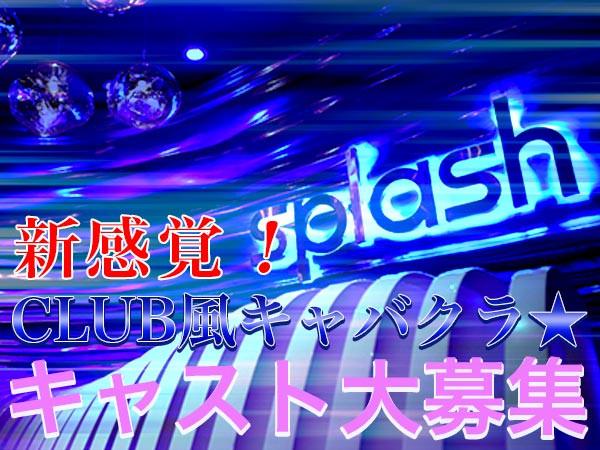 splash/新横浜駅付近画像79691
