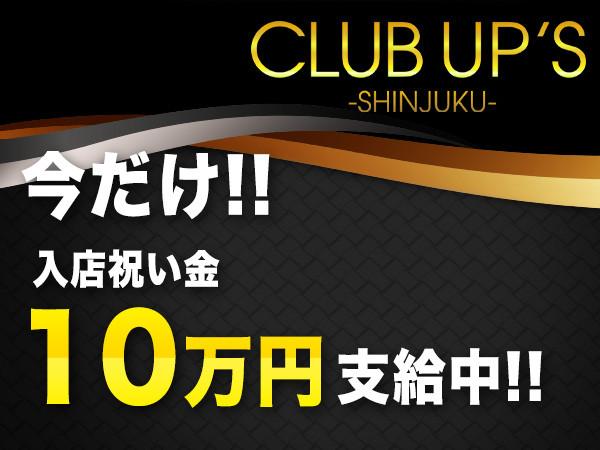 UP's/歌舞伎町画像52581